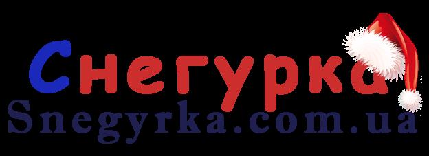 Snegyrka.com.ua