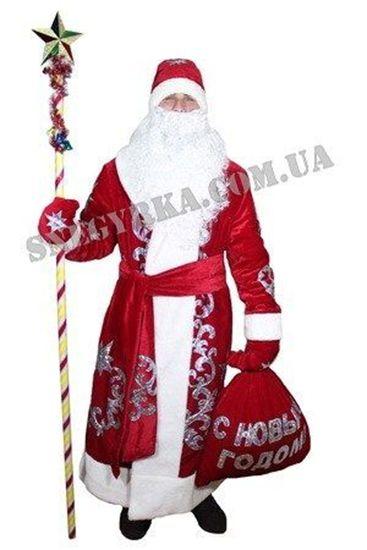 костюм Діда Мороза