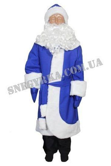 Синий костюм Деда Мороза
