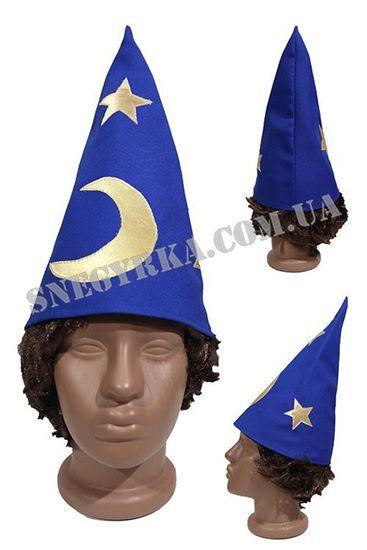 шапка звіздаря