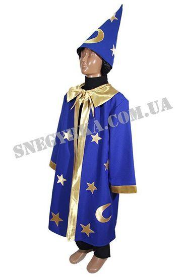 костюм звіздаря